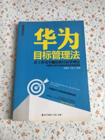 华为目标管理法 海天出版社:让工作效率翻倍的目标管理法