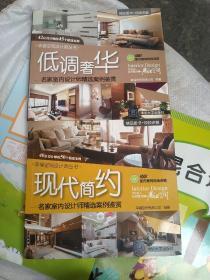 低调奢华:名家室内设计师精选案例鉴赏(合售)