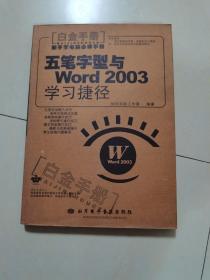 五笔字型与Word 2003学习捷径