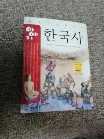 韩文原版:이야기 한국사  韩国史
