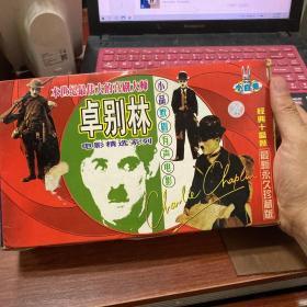 卓别林电影精选系列   (共十盒二十张碟)