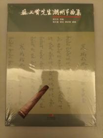 苏文贤先生潮州筝曲集    塑装未拆装正版    2021.6.26
