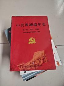 中共郯城编年史第一卷1923-1949-九品-7元