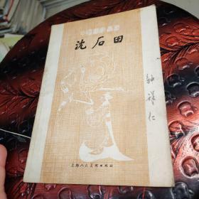 中国画家丛书:沈后田