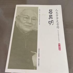 人生步步是音符:吕其明/海上谈艺录