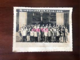 客家梅州地区老照片:梅县南口公社参加1959年度宣教群英大会代表留念