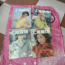 上海服饰1993年春、初秋、秋、冬(4本合售)