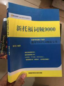 新托福词频9000 猴哥TOEFL词频蓝宝书