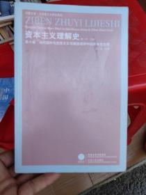 当代国外马克思主义与激进话语中的资本主义观:资本主义理解史-第六卷
