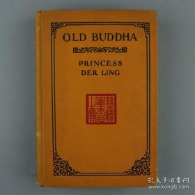 【1932年英文原版  裕德龄著《Old Buddha》(老佛爷)精装毛边本 一册】(Dodd,Mead&Company1932年英文原版,32开,内有精美插图。)裕德龄即德龄公主。