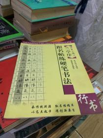 兰亭序行书/跟名帖练硬笔书法