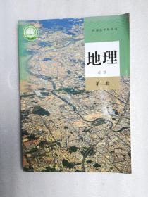 普通高中教科书地理必修第二册(2019年版)