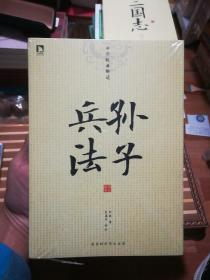 中华经典解读:孙子兵法(未拆封)