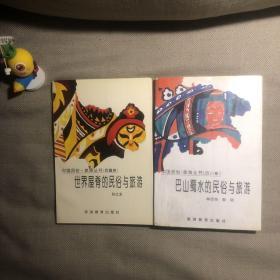中国民俗 旅游丛书 四川卷 西藏卷 巴山蜀水的民俗与旅游 世界屋脊的民俗与旅游 两册