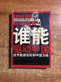 谁能驱动中国——世界能源危机和中国方略
