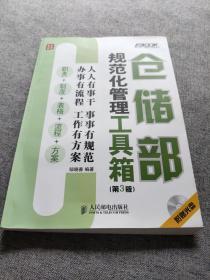 仓储部规范化管理工具箱(第3版)
