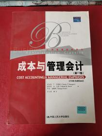 成本与管理会计(第11版)