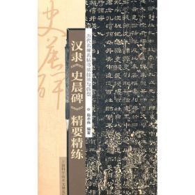 技法与临创:汉隶《史晨碑》精要精练❤论语 施志伟 编著 上海科学技术文献出版社9787543954359✔正版全新图书籍Book❤