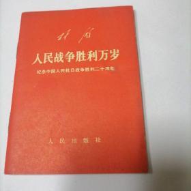 人民战争胜利万岁  林彪【私藏9品孔网综合最低价】
