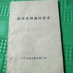山杏实用栽培技术
