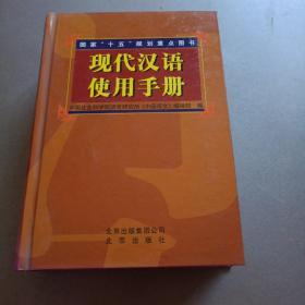 现代汉语使用手册