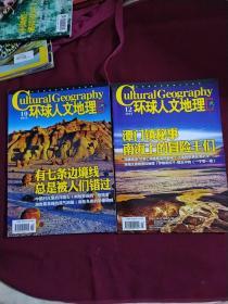 环球人文地理2013年10 .12期  2本和售   AE6448-24