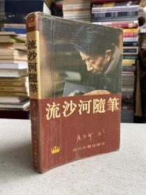流沙河随笔(皇冠书库)