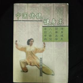 《中国传统健身术》杨树文著 华夏出版社 私藏 书品如图.