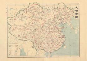 古地图1909 宣统元年大清帝国各省及全图 大清帝国。纸本大小49.2*69.05厘米。宣纸艺术微喷复制。110元包邮