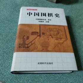 中国围棋史【前扉页及内书名页和版权页被撕掉了,内容完整】