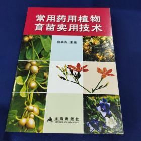 常用药用植物育苗实用技术
