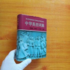 中华英烈词典(1840-1990)精装【非馆藏】