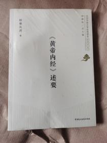 塑封现货:北京开放大学经典读本系列丛书:《黄帝内经》述要
