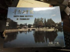 华南工学院(16开画册)