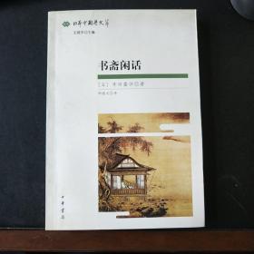 〔日本中国学文萃〕书斋闲话