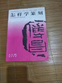 中国书画篆刻技法丛书:怎样学篆刻