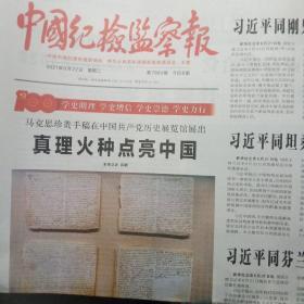 邮局速发中国纪检监察报报纸2021年6月22日
