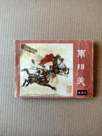 南阳关(说唐之五)