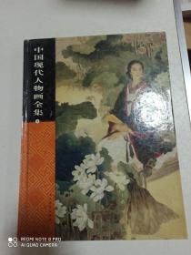 中国现代人物画全集3