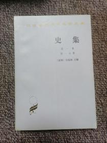 汉译世界学术名著丛书:史集第一卷 第一分册