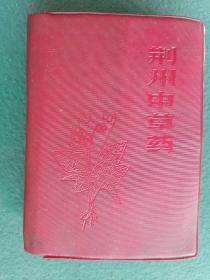 64开,1970年,红塑封面,内有毛语录,林指示《荆州中草药》