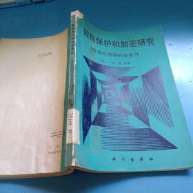 数据保护和加密研究—计算机网络的安全性(绍兴师专馆藏书,有章)1991年一版一印仅印3.5千册
