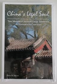 《中国法律精神》China's Legal Soul: The Modern Chinese Legal Identity in Historical Context 未拆封,品近全新