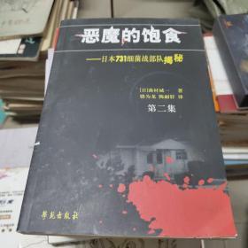 恶魔的饱食:日本731细菌战部队揭秘 第二集