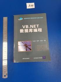 VB.NET数据库编程/高等学校计算机科学与技术教材