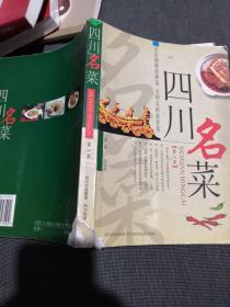 四川名菜(第2集)二