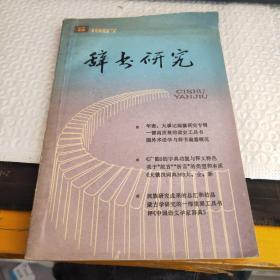 辞书研究【1987 6】