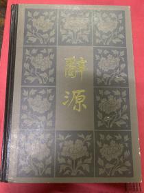 辭源 修訂本 1-4 第三冊
