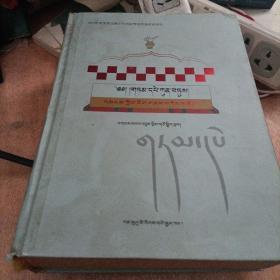藏族民间谚语全集藏文