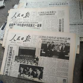 1998年5月份人民日报4开40张一起合售如图